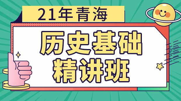 21年青海历史基础精讲班