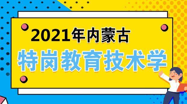 2021年内蒙古特岗教育技术学