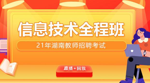 21年湖南信息技术学科全程班