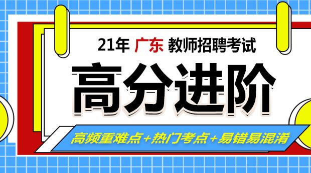 21年广东高分进阶班