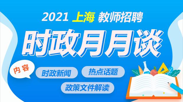 2021上海时政月月谈