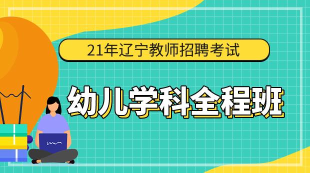 21年辽宁幼儿学科全程班