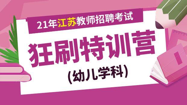 21年江苏幼儿学科狂刷特训营