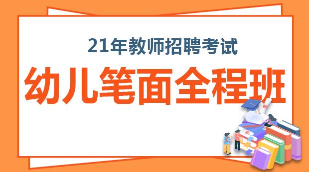 21年上海幼儿笔面全程班