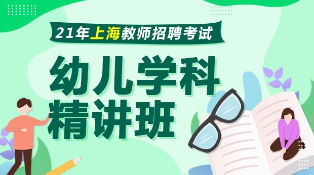 21年上海幼儿精讲课程