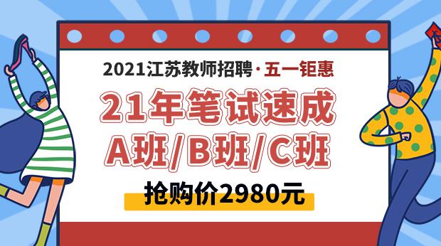 21江苏笔试速成班