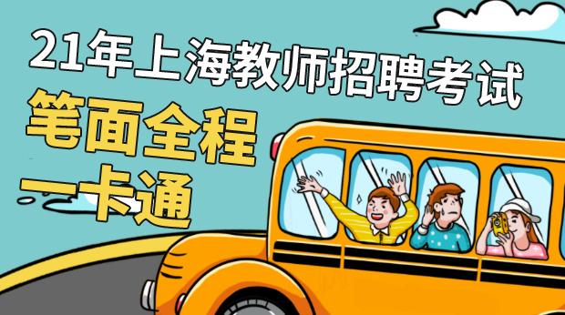 2021上海笔面全程一卡通