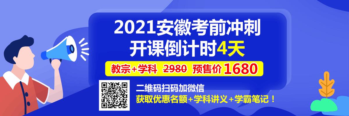 2021年安徽考前冲刺
