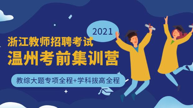2021浙江温州考前集训营