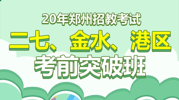 20年郑州二七、金水、港区考前突破班