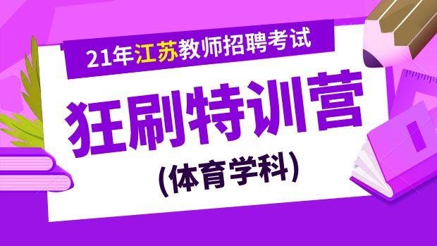 21年江苏体育狂刷特训营
