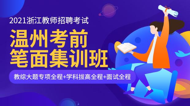 2021浙江温州考前笔面集训班