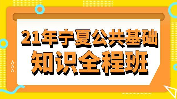 21年宁夏公共基础知识全程班