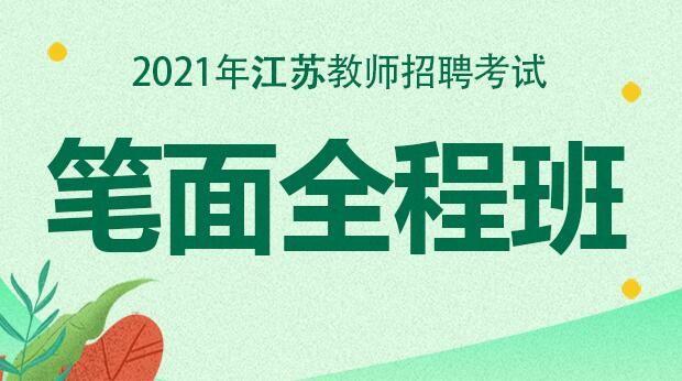2021年江苏笔面全程班