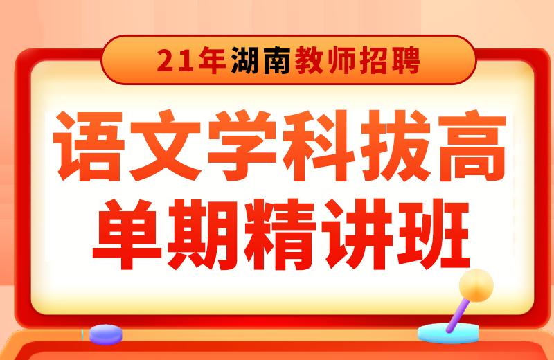 21年湖南语文学科拔高单期精讲班