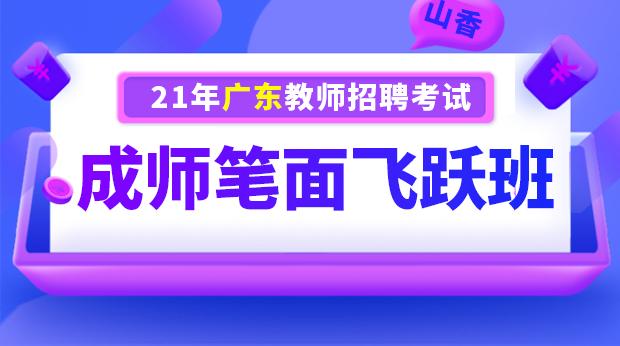 21年广东笔面成师飞跃班