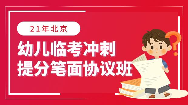 21年北京幼儿临考冲刺提分笔面协议班