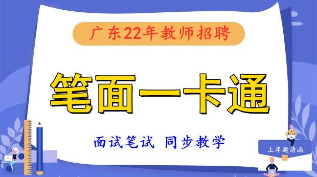 22年广东招教笔面一卡通