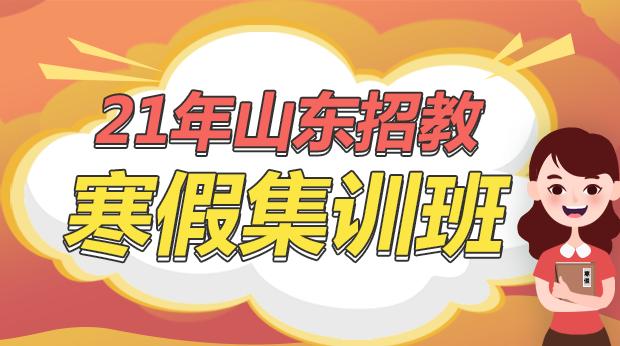 21年山东招教寒假集训班
