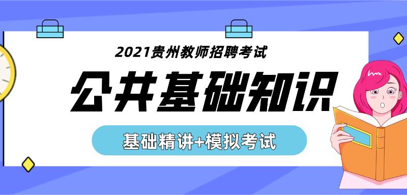 2021贵州公共基础知识精讲班