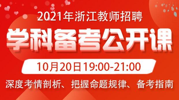 2021年浙江省版学科备考公开讲座