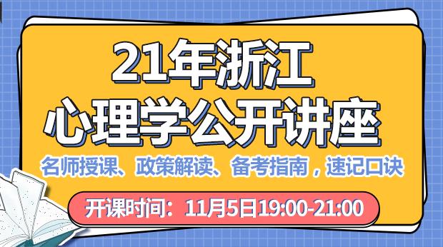 21年浙江省版心理学公开体验课